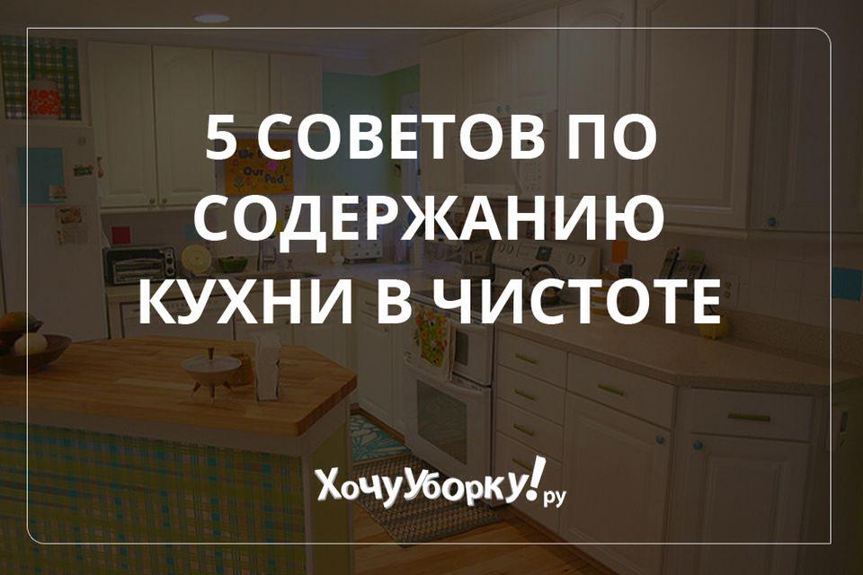 напишу картинки для чистоты в кухне крепить коллаж