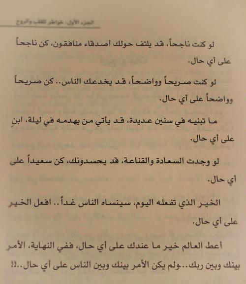 اربعون احمد الشقيري