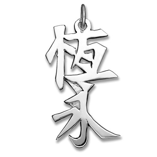 Always In Chinese Sterling Silver Always And Forever Chinese