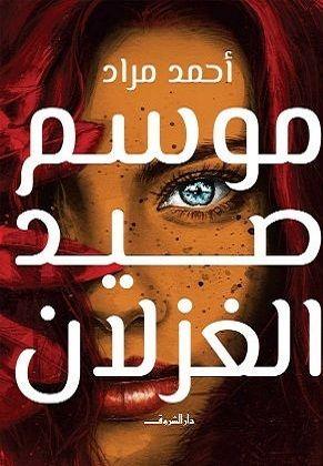 تحميل موسم صيد الغزلان من تأليف احمد مراد Pdf كوكب الكتبpdf In 2020 Ebooks Free Books Pdf Books Reading Arabic Books