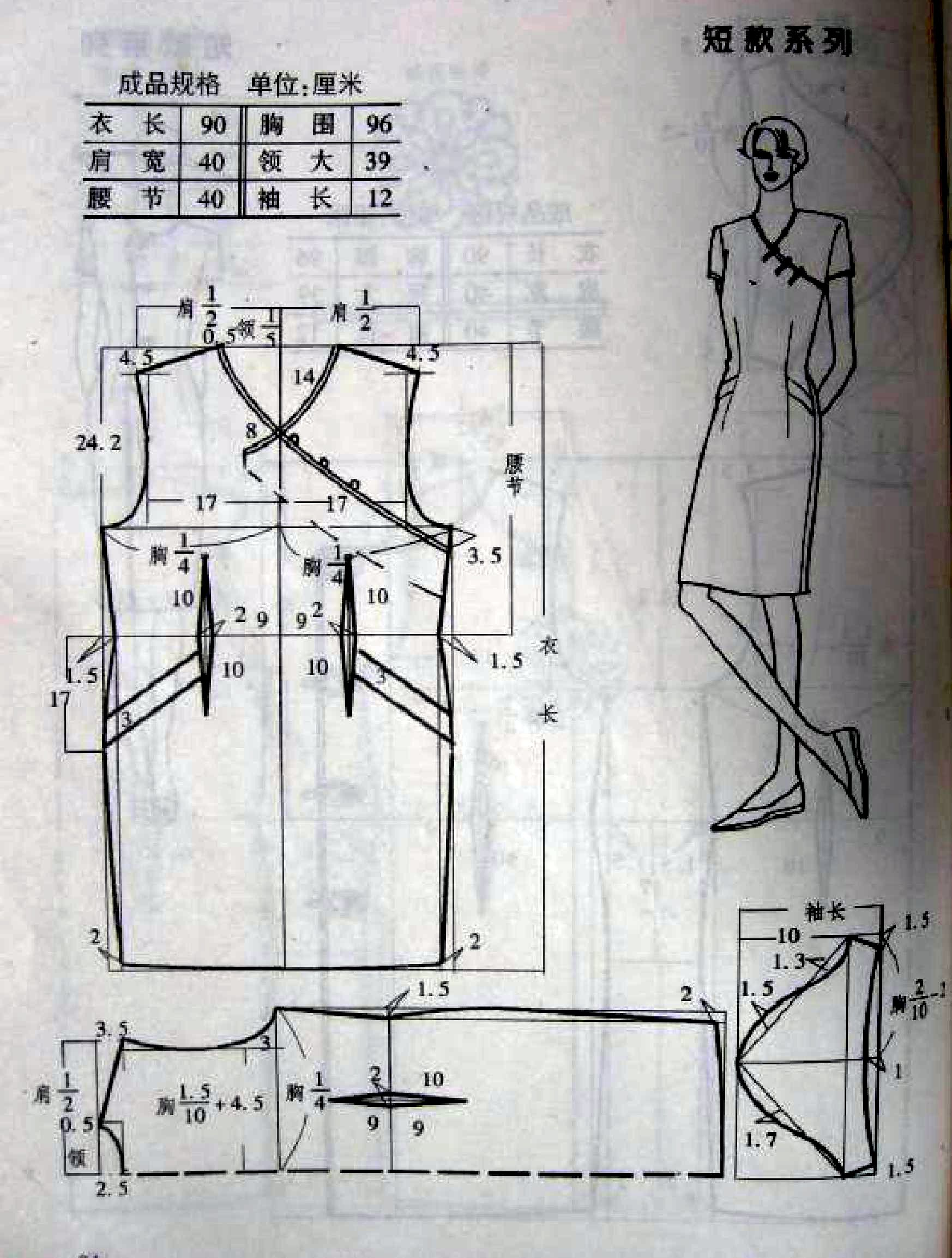 Cheongsam dress design and tailoring | Pattern | Pinterest ...