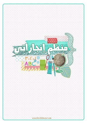 N E Z A R I A R T ملف إنجاز المعلمة School Banner Senior Year Of High School School Frame