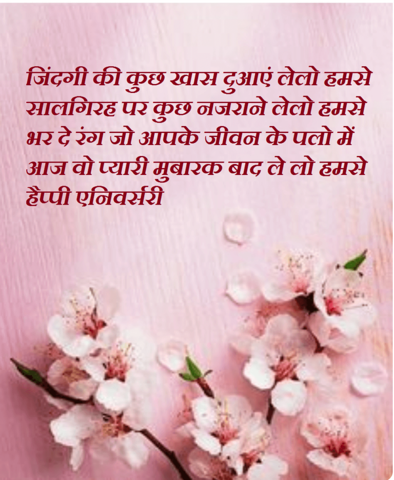 Marriage Anniversary Hindi Shayari Wishes Images in 2020
