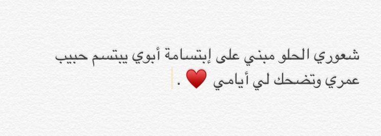 الله يخلي لي Dad Quotes Arabic Tattoo Quotes Islamic Love Quotes