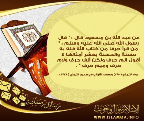 فضل قراءة القرآن Islam Question And Answer This Or That Questions Islam Answers