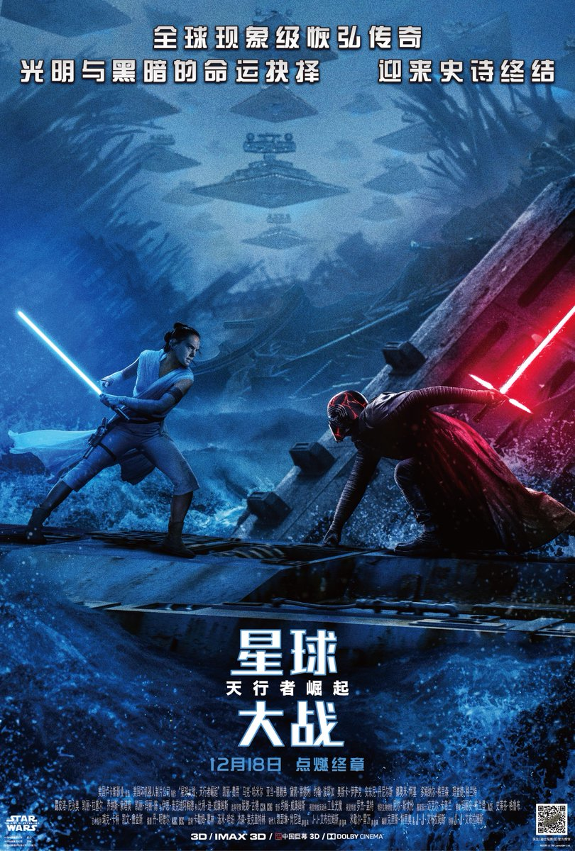Star Wars 9 Streaming Vf : streaming, Twitter, Images,, Watch,, Pictures