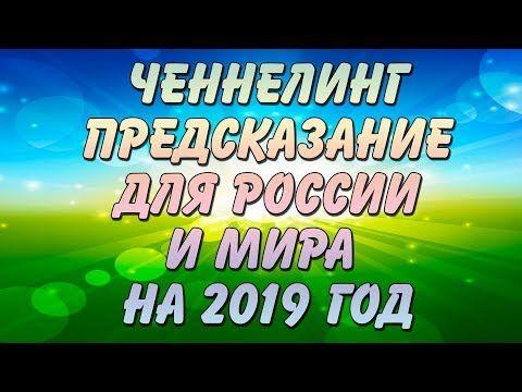 Пророчества о России и мире на 2019 год: Ванга, Павел Глоба, Нострадамус