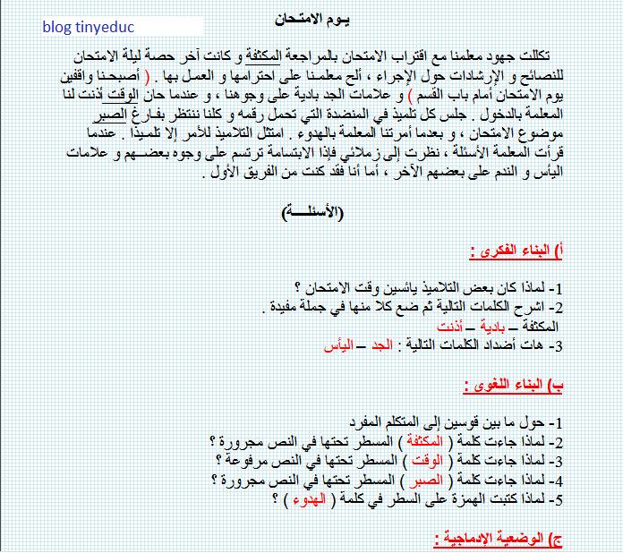 إختبارات اللغة الفرنسية للسنة الرابعة ابتدائي Yahoo Search Results Yahoo Image Search Results Bullet Journal Blog Journal