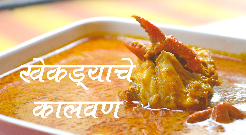 Crab curry khekada chimboryacha kalwan food forumfinder Gallery