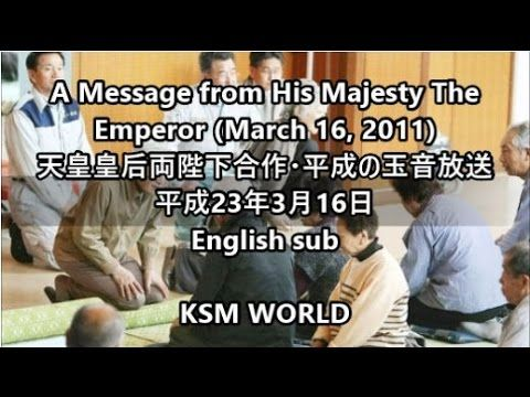 【KSM】Message from His Majesty The Emperor JAPAN March 16, 2011 天皇皇后両陛下合作...