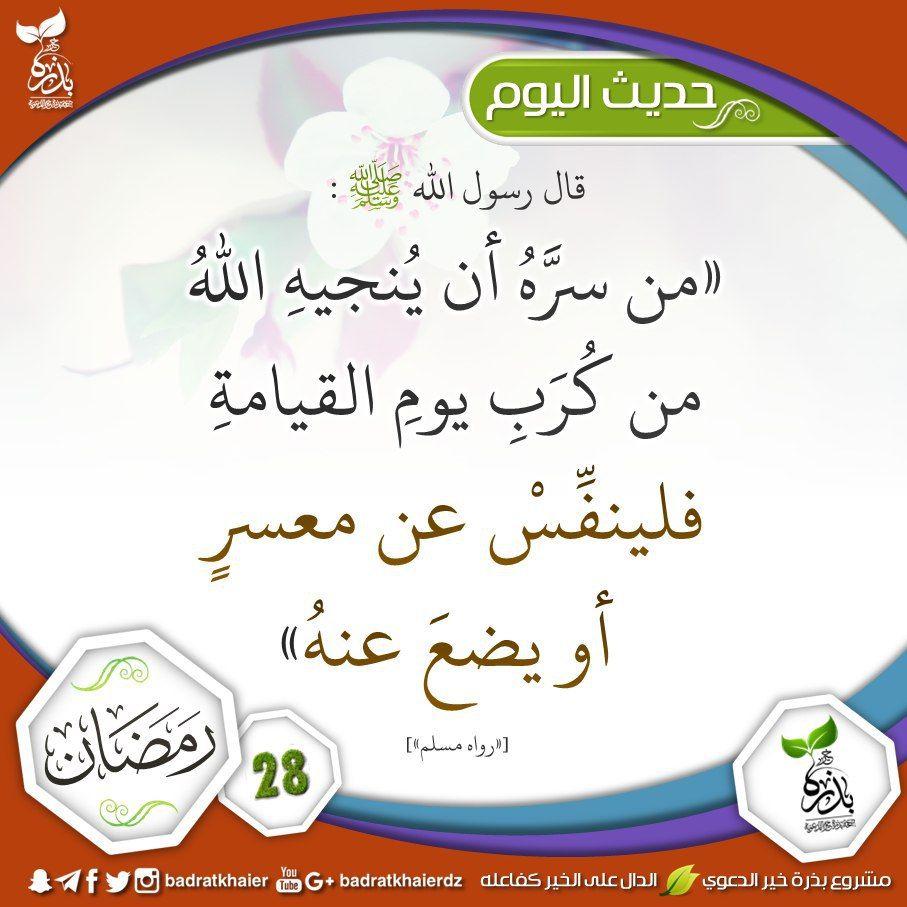 Pin By Shadiah Turkustani On Ramadan Ramadan Ahadith Salaah