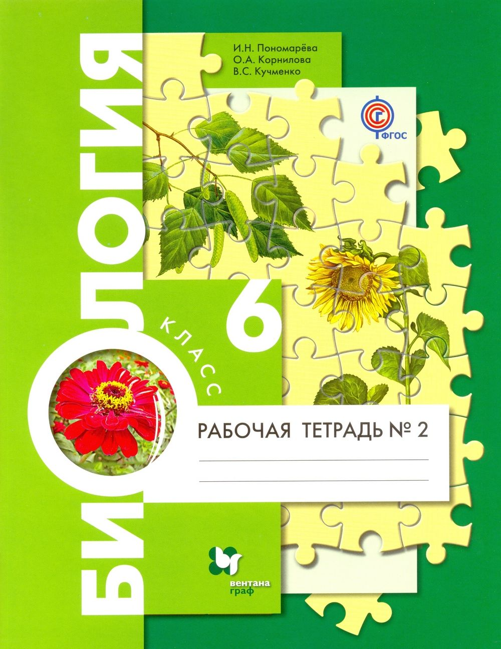 Учебник биологии 9 класс пономарева читать
