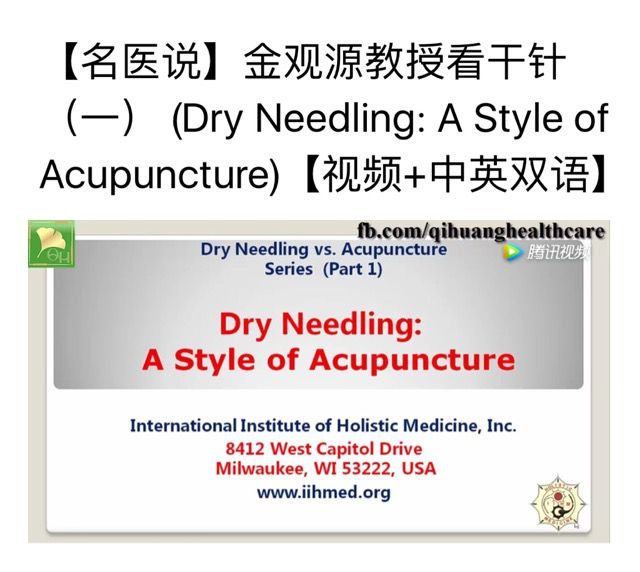 Pin by Allyson Chong on Health ❤ Dry Needling | Dry needling