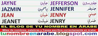 tu nombre en arabe: JAYNE, JAZMIN, JEAN, JEANET