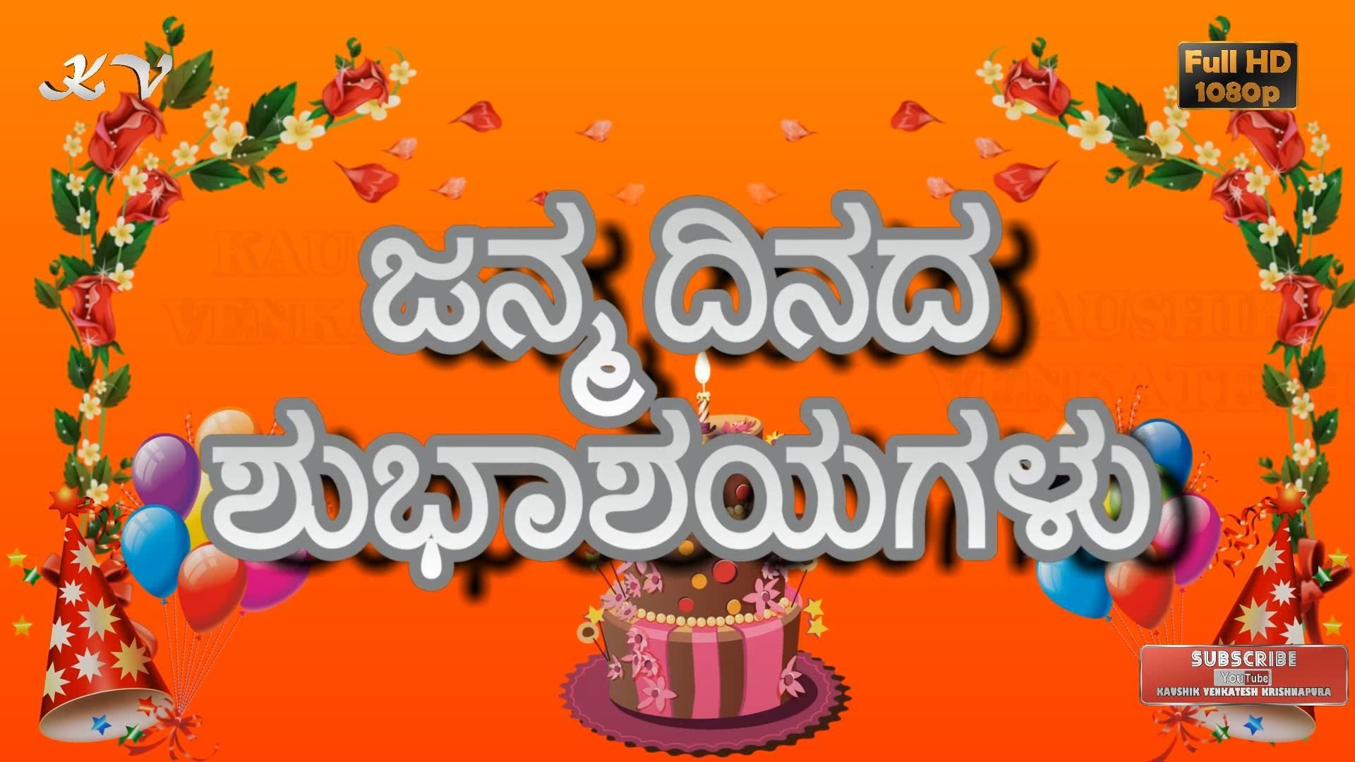 Kannada Birthday Wishes, Happy Birthday Greetings in