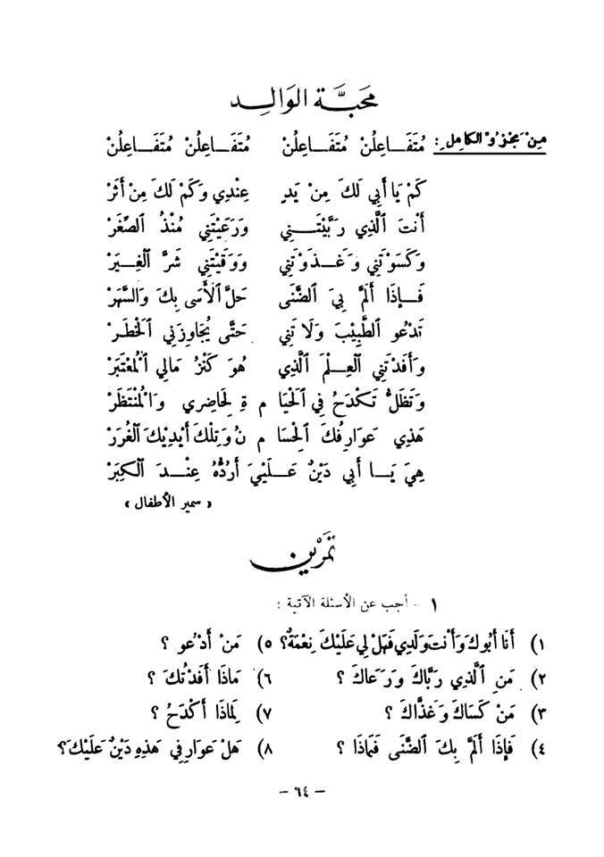 المحادثة العربية للمدارس الجزائرية Learning Arabic Arabic Language Teach Arabic