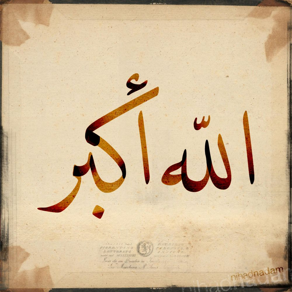 الله أكبر God Greatest | Arabic Calligraphy | Pinterest ...