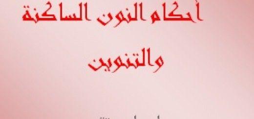 التجويد في ٣ دقائق حق تلاوته تجويد القرآن الكريم التجويد في 3 دقائق Calligraphy