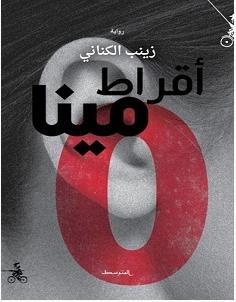 تحميل رواية أقراط مينا Pdf زينب الكناني Tech Company Logos Company Logo Vodafone Logo