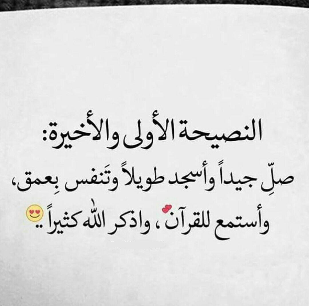 Pin By Israa Said On نصيحة Words Arabic Calligraphy Calligraphy