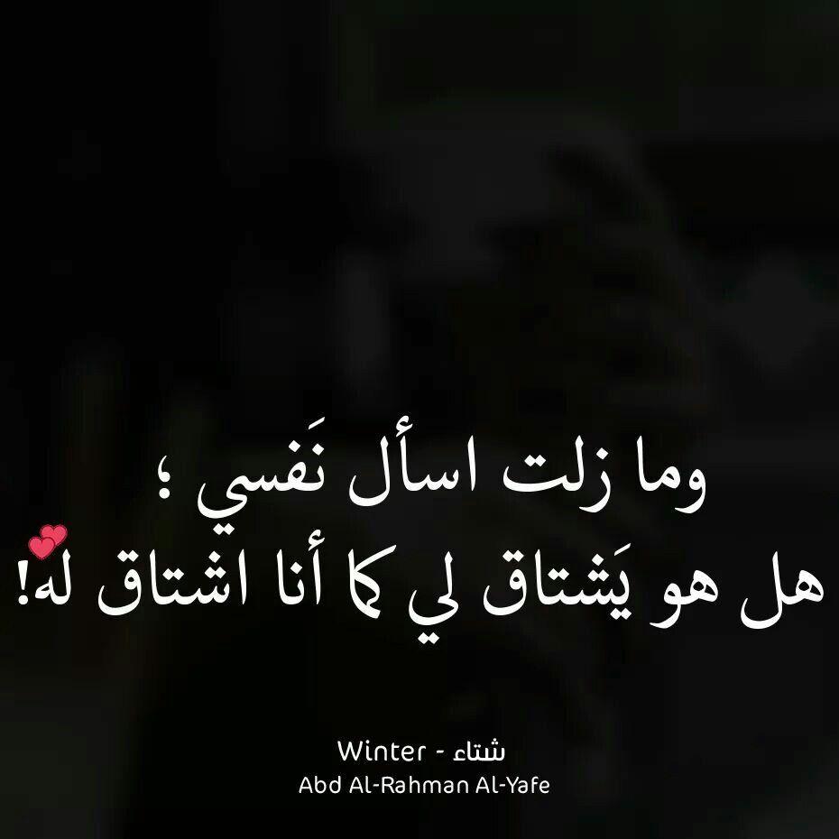 مازلتُ اسأل نفسي | كلام راق لي | Love quotes, Arabic love