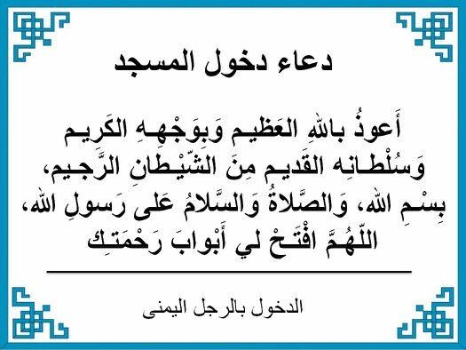 دعاء دخول المسجد Family Ornaments Math Islam