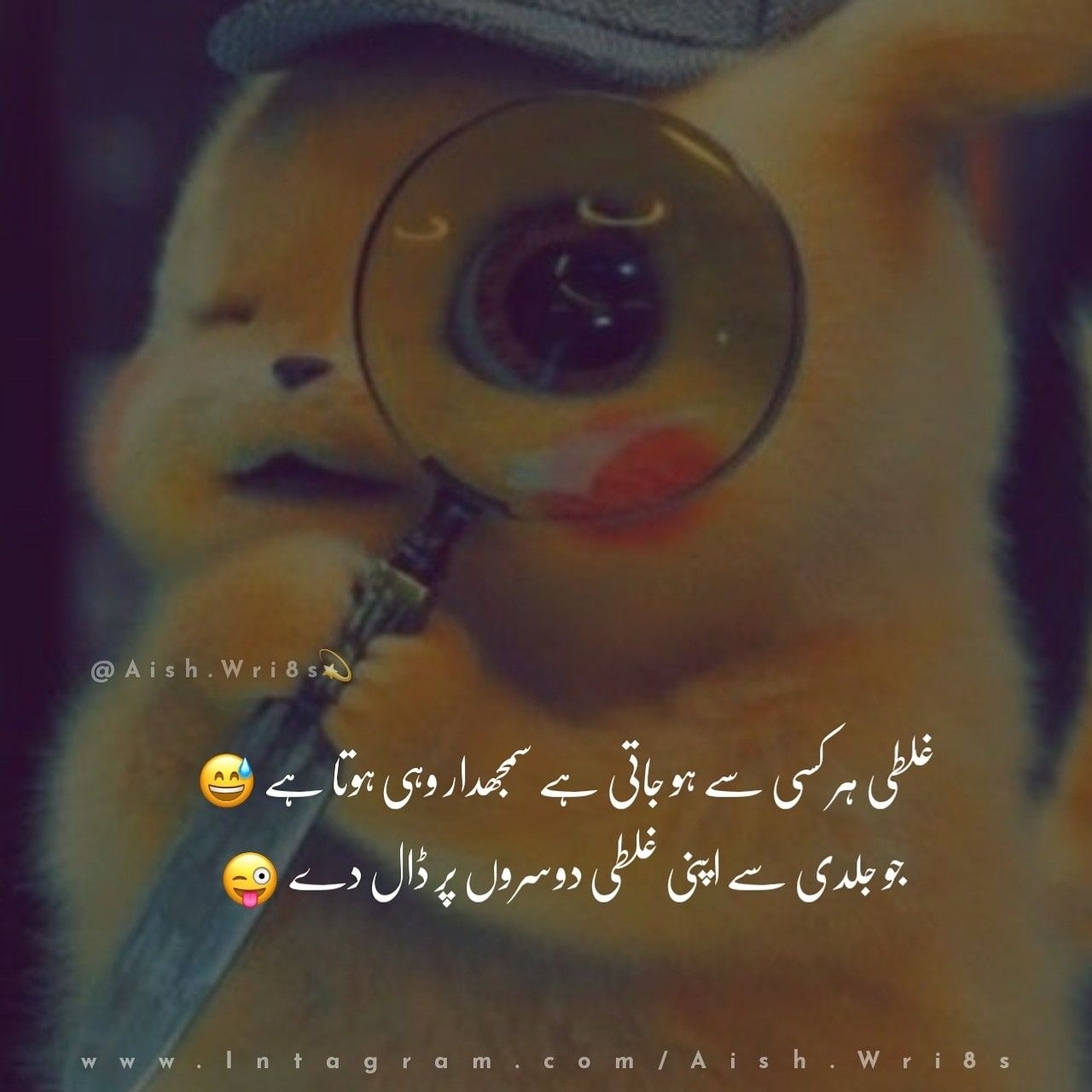Follow Me On Instagram Aish Wri8s For Amazing Poetry And Videos Funny Quotes In Urdu Fun Quotes Funny Urdu Funny Quotes