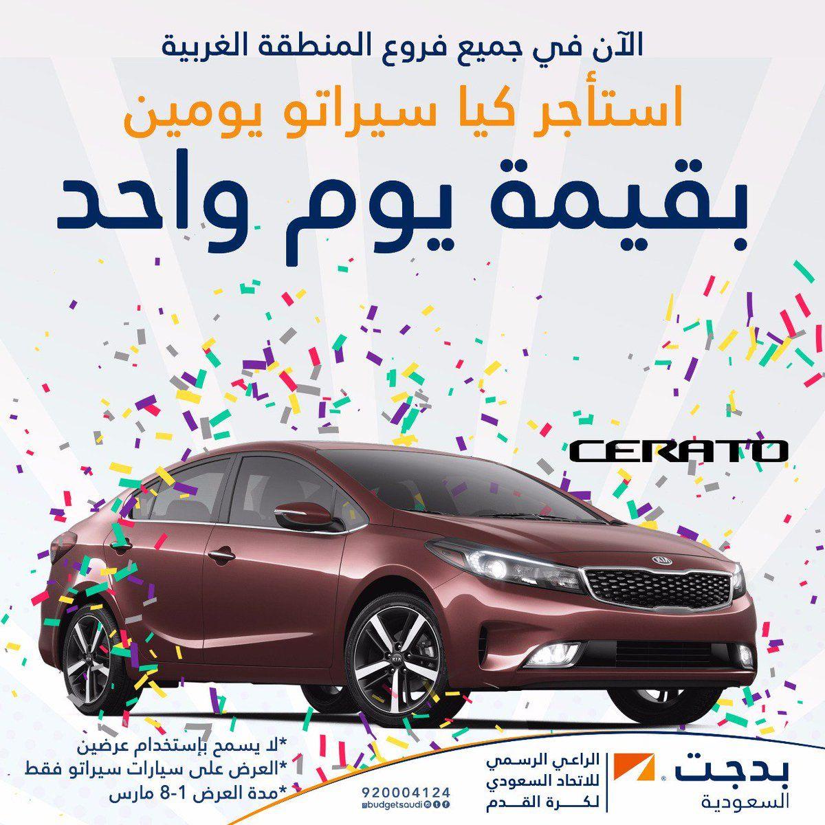 عرض بدجت السعودية من 1 إلى 8 مارس 2018 على كيا سيراتو عروض اليوم Bmw Bmw Car Car