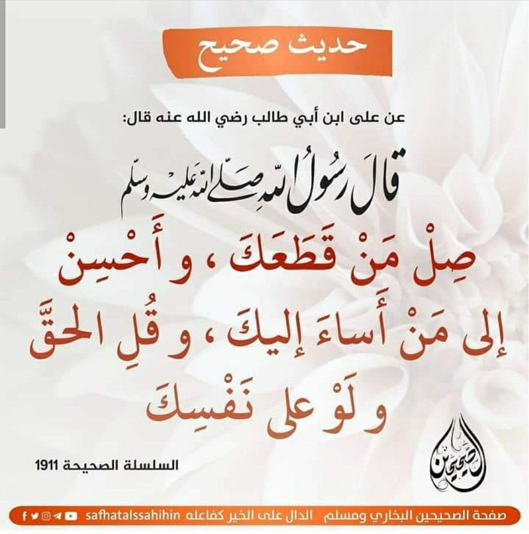 أحاديث الرسول صلى الله عليه وسلم Words Quotes Quotes Islamic Quotes