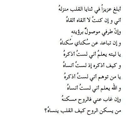 المتنبي Image In Arabic Quotes Love Quotes