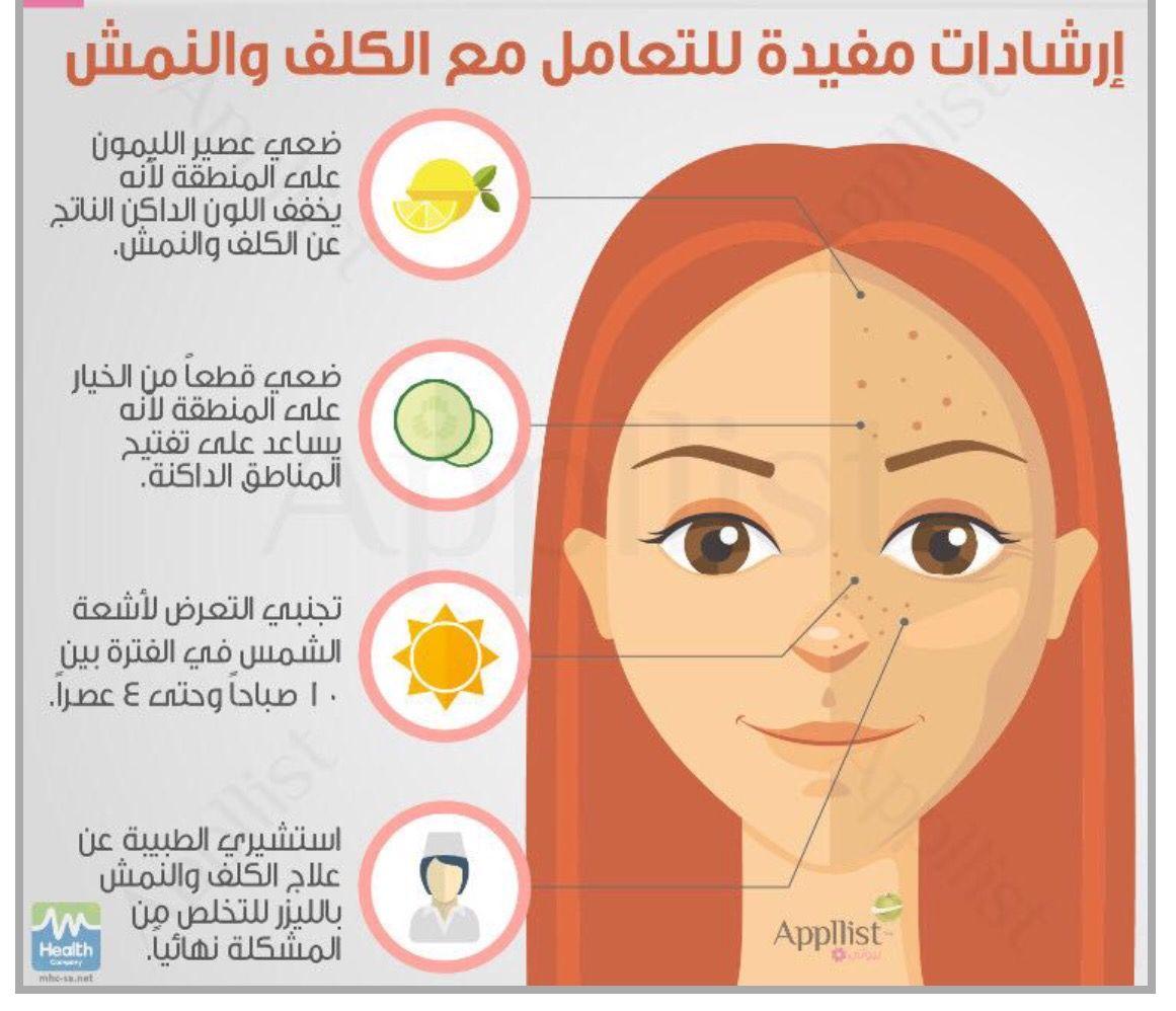 ارشادات للتعامل مع الكلف والنمش Skin البشره نمش كلف Freckle Costs Hair Up Styles My Beauty Beauty Hacks