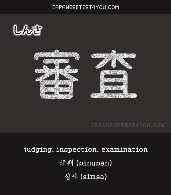 Learn JLPT N1 Vocabulary: 審査 (shinsa)