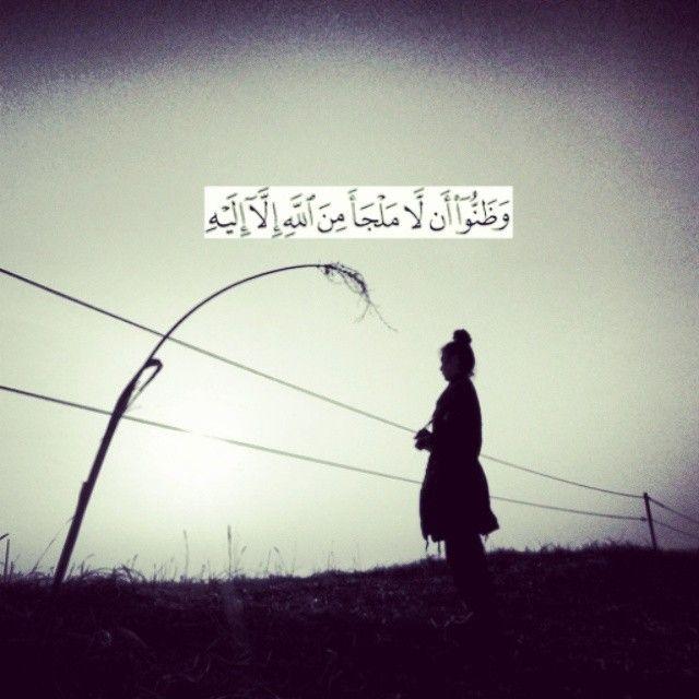 وضاقت عليهم أنفسهم وظنوا أن لا ملجأ من الله إلا إليه لحظة اليقين باستحالة الفرج إلا من الله هي لحظة السعة يارب Islam Hadeeth Inner Peace