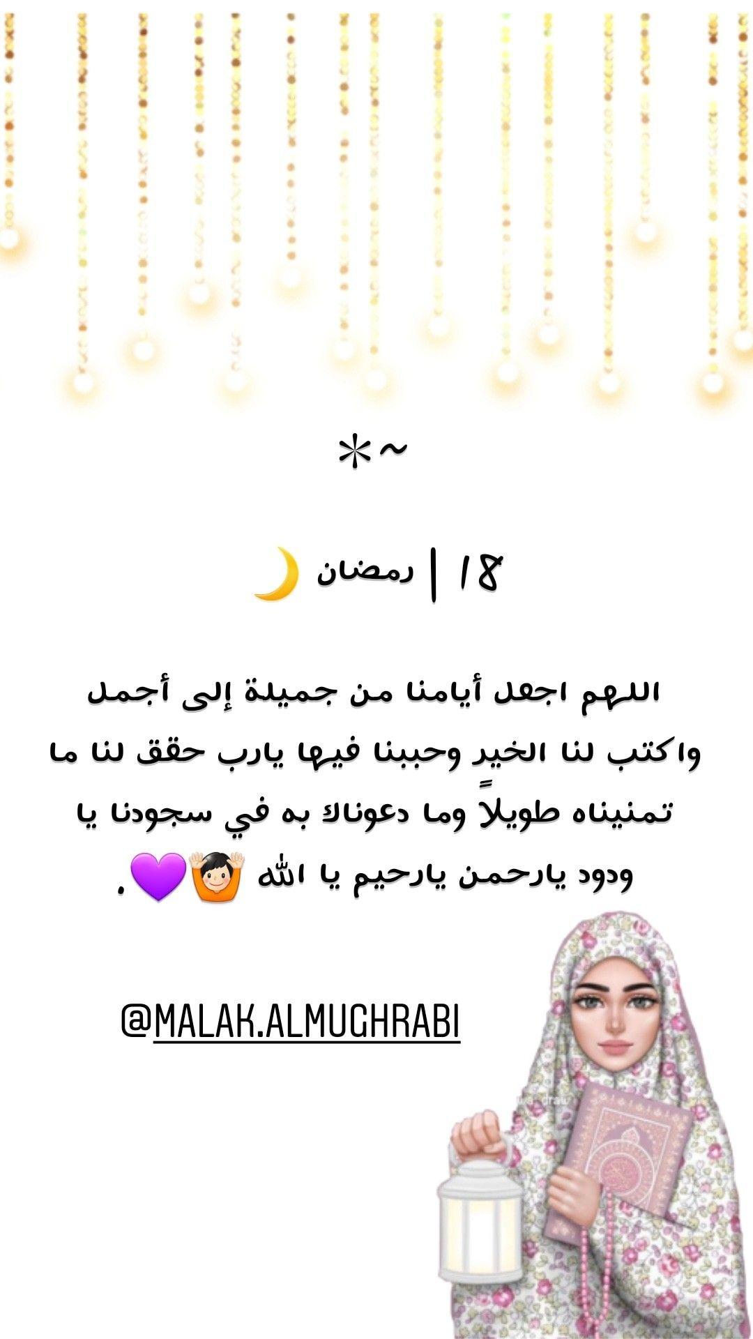 18 رمضان اللهم اجعل أيامنا من جميلة إلى أجمل واكتب لنا الخير وحببنا فيها يارب حقق لنا ما تمنيناه طويلا وما دعونا Ramadan Day Ramadan Crafts Ramadan