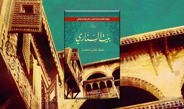 المصرية اللبنانية تطبع أحدث روايات عمار حسن بيت السناري Broadway Shows Broadway Show Signs Shows