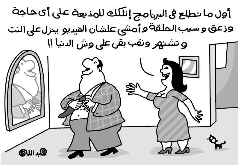 كاريكاتير موقع المصري اليوم مصر يوم الخميس 6 نوفمبر 2014 Comics Comic Strips Memes