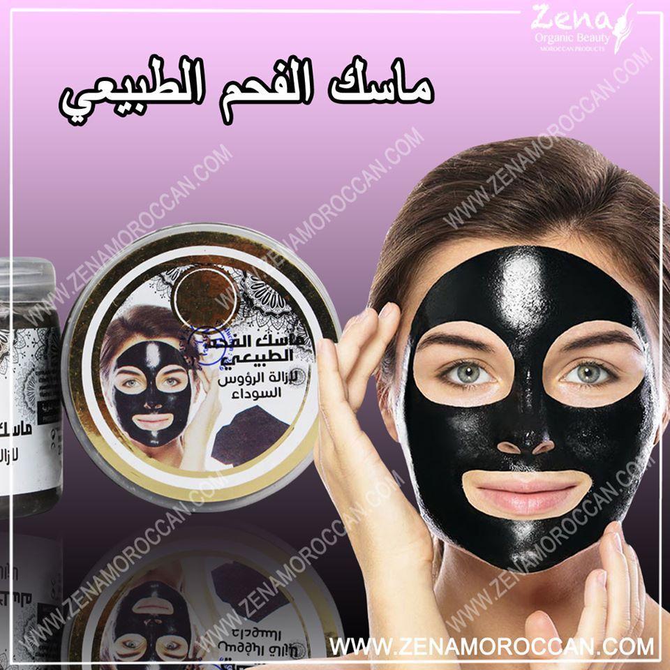 ماسك الفحم الطبيعي Natural Charcoal Charcoal Mask Halloween Face Makeup