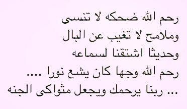 وحشتيني ياسوما ربنا يرحمك حبيبتي Words Quotes Qoutes