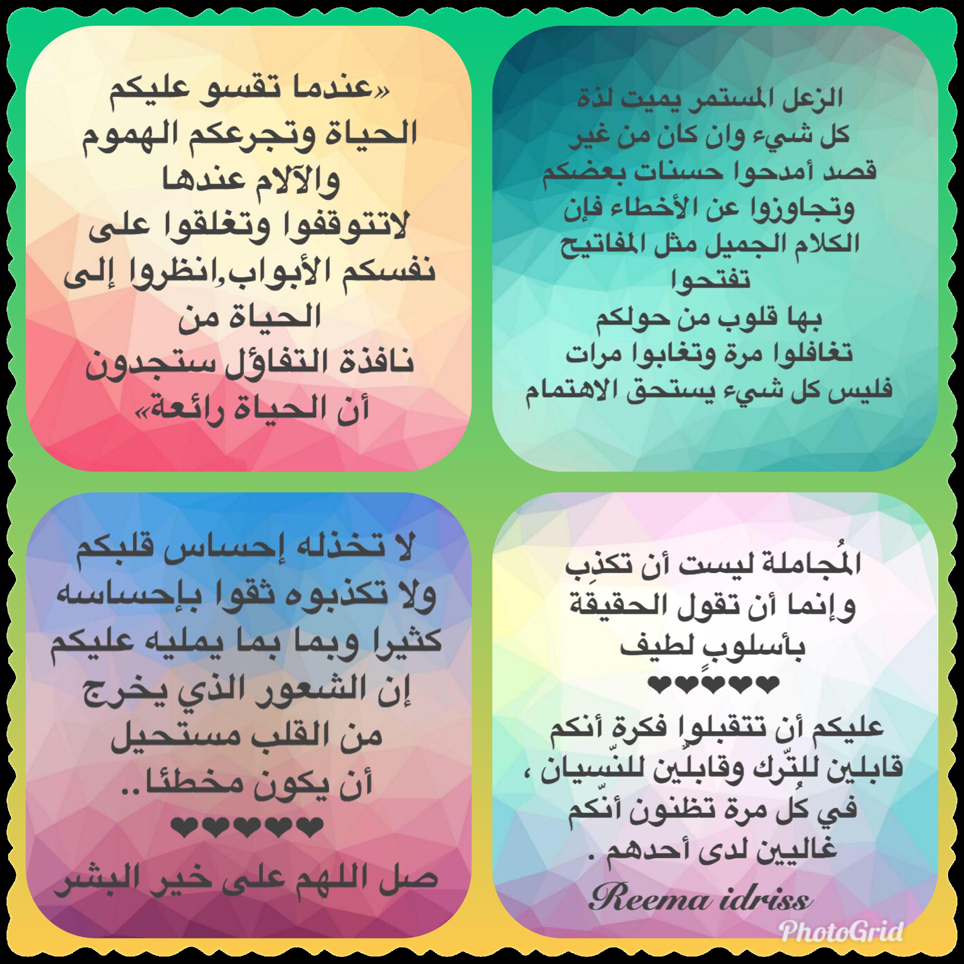 Pin By Reema Edriss On بطاقات الصباح Personalized Items Receipt Person