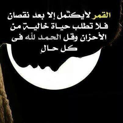 الحمد لله على كل حال | علمتني الحياه | Arabic proverb