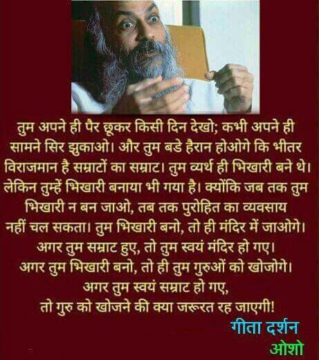 Pin By Sm Lal On Osho Osho Quotes Hindi Quotes