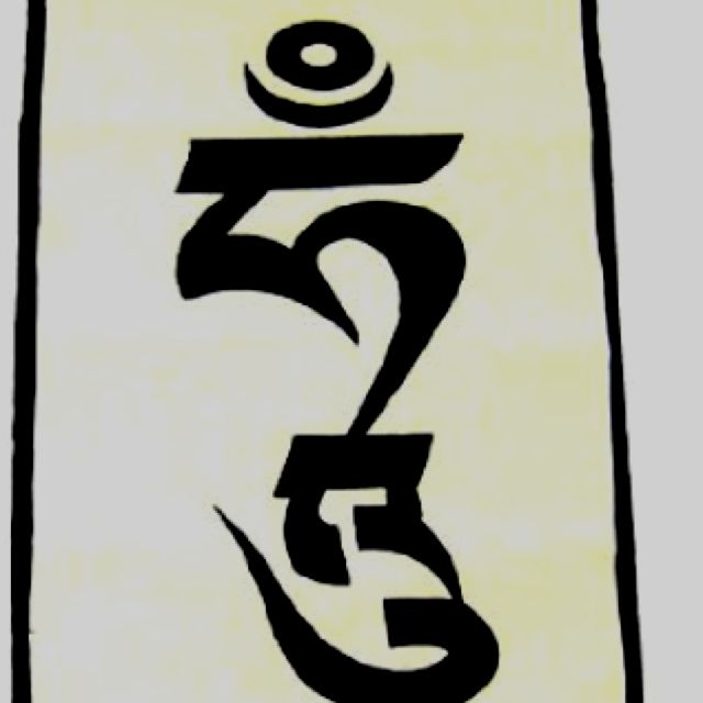 Tibetan Hum Symbol For Wisdom Which Purifies Aggressionhatred