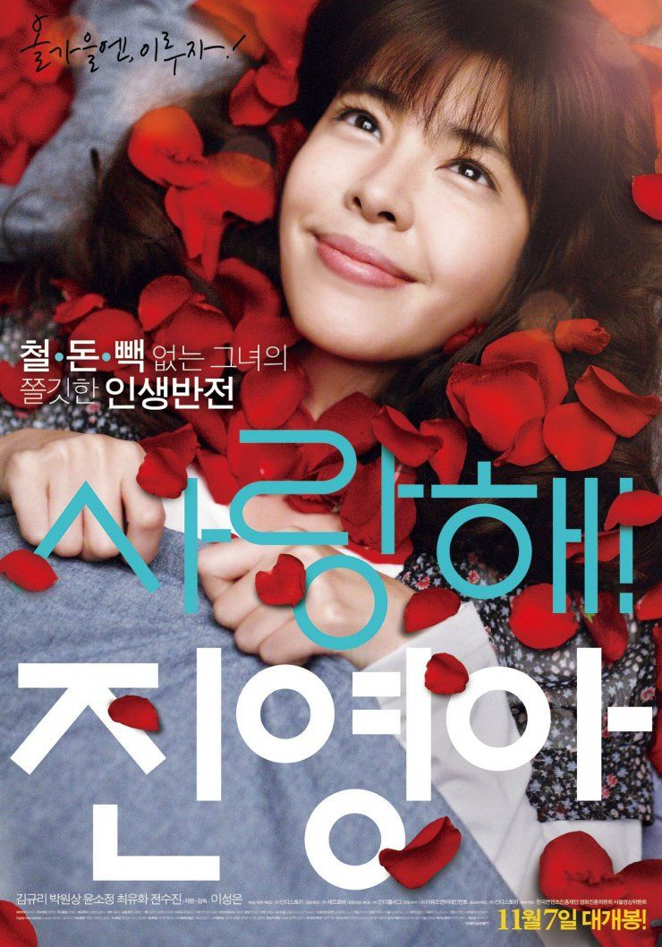 I Love You, Jin-yeong! (사랑해! 진영아) Korean - Movie - Picture @ HanCinema :: The Korean Movie and Drama Database
