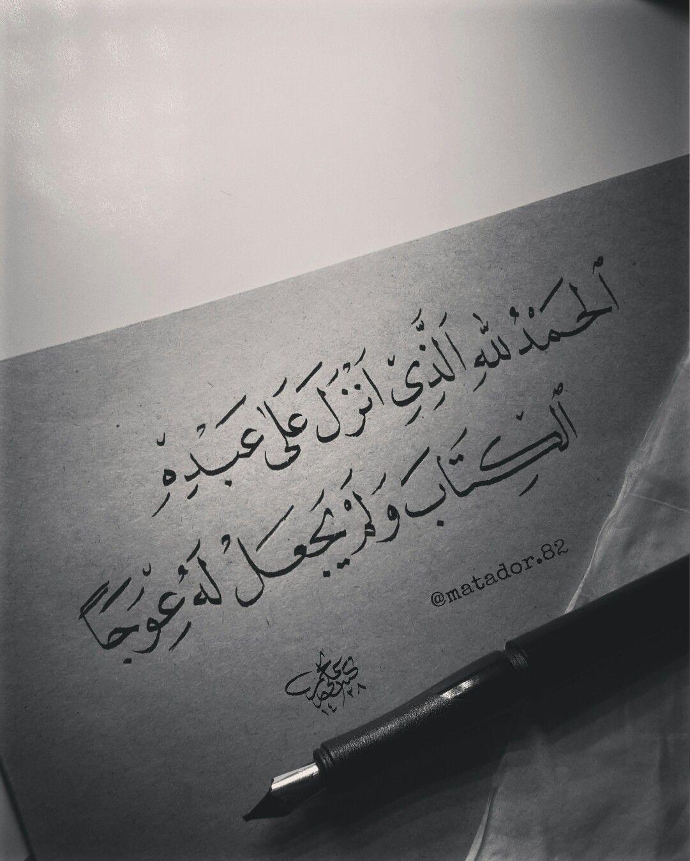 الحمد لله فاتحة سورة الكهف جمعة مباركة عليكم خطي العراق خط عربي بغداد Islamic Art Calligraphy Calligraphy I Arabic Calligraphy