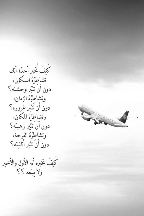 Dilemma لست أدري لكنهم في النهاية كلهم يبتعدون Love Quotes Wallpaper Funny Arabic Quotes Mixed Feelings Quotes