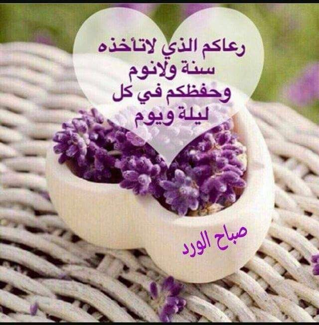 Pin Af Nada Z Pa صباح الخير Pinterest