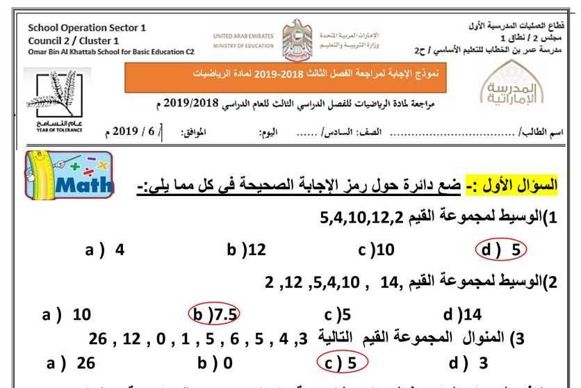 مذكرة مراجعة الرياضيات للصف السادس الفصل الثالث 2020 الامارات School Education Math