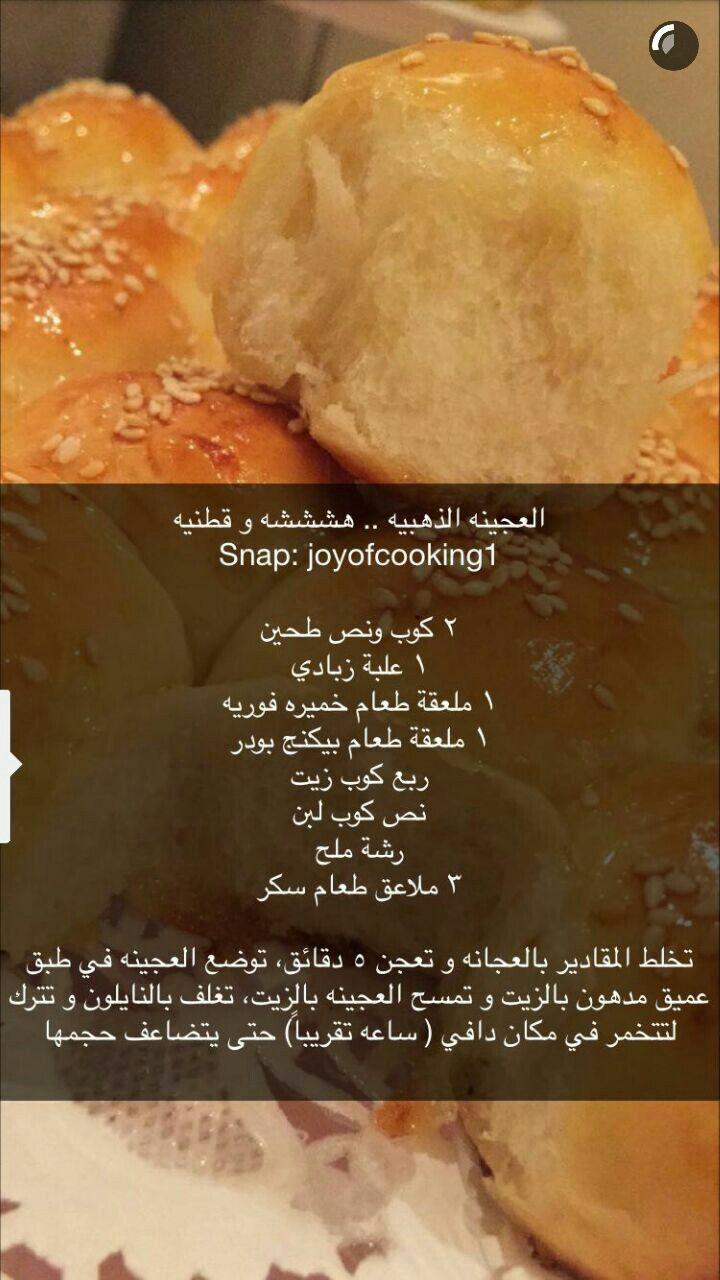 العجينة الذهبية Cooking Recipes Desserts Food Receipes Arabic Food