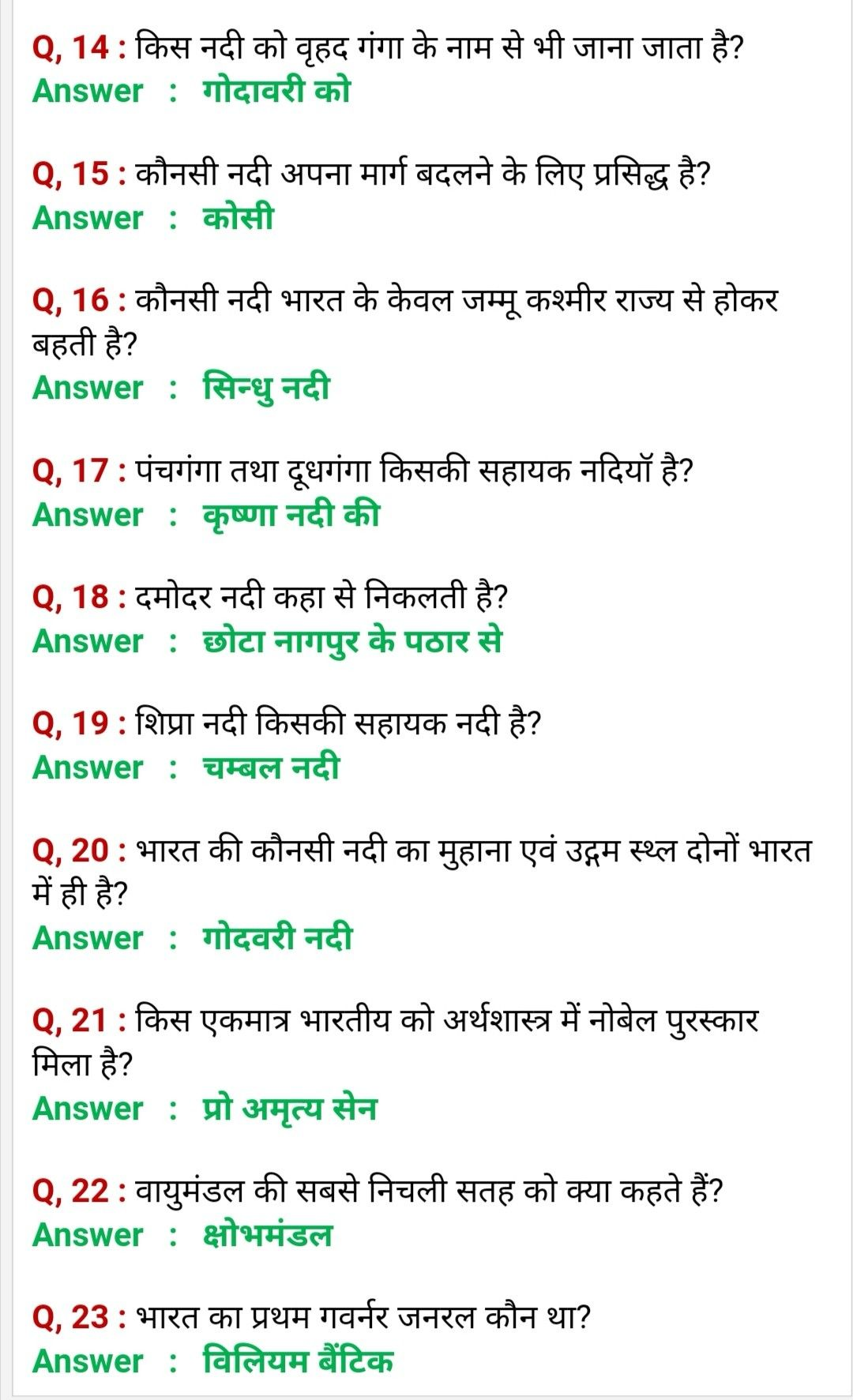 History General Knowledge Questions And Answers In Hindi ...