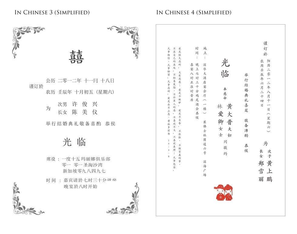 Chinese Wedding Invitation Template Chinese Wedding Invitation - a2 envelope template